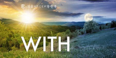 テアトルサマーミュージカル 「WITH」|舞台プロデュース・演出・宣伝
