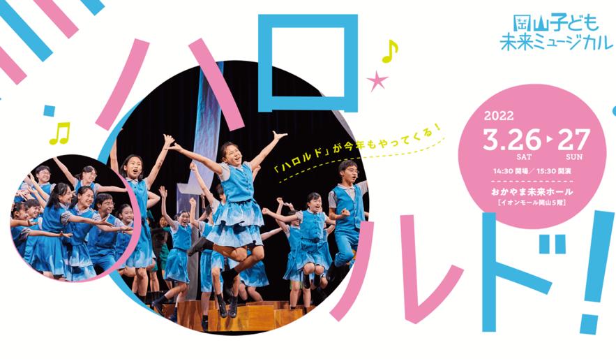 岡山子ども未来ミュージカル「ハロルド!」大人キャスト オーディション